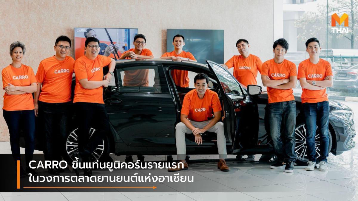CARRO ขึ้นแท่นยูนิคอร์นรายแรกในวงการตลาดยานยนต์แห่งอาเซียน