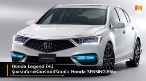 Honda Legend ใหม่ รุ่นแรกที่มาพร้อมระบบไร้คนขับ Honda SENSING Elite