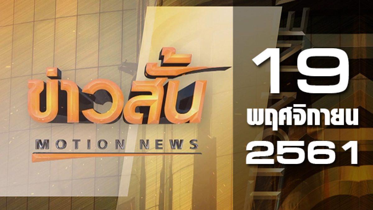 ข่าวสั้น Motion News Break 1 19-11-61