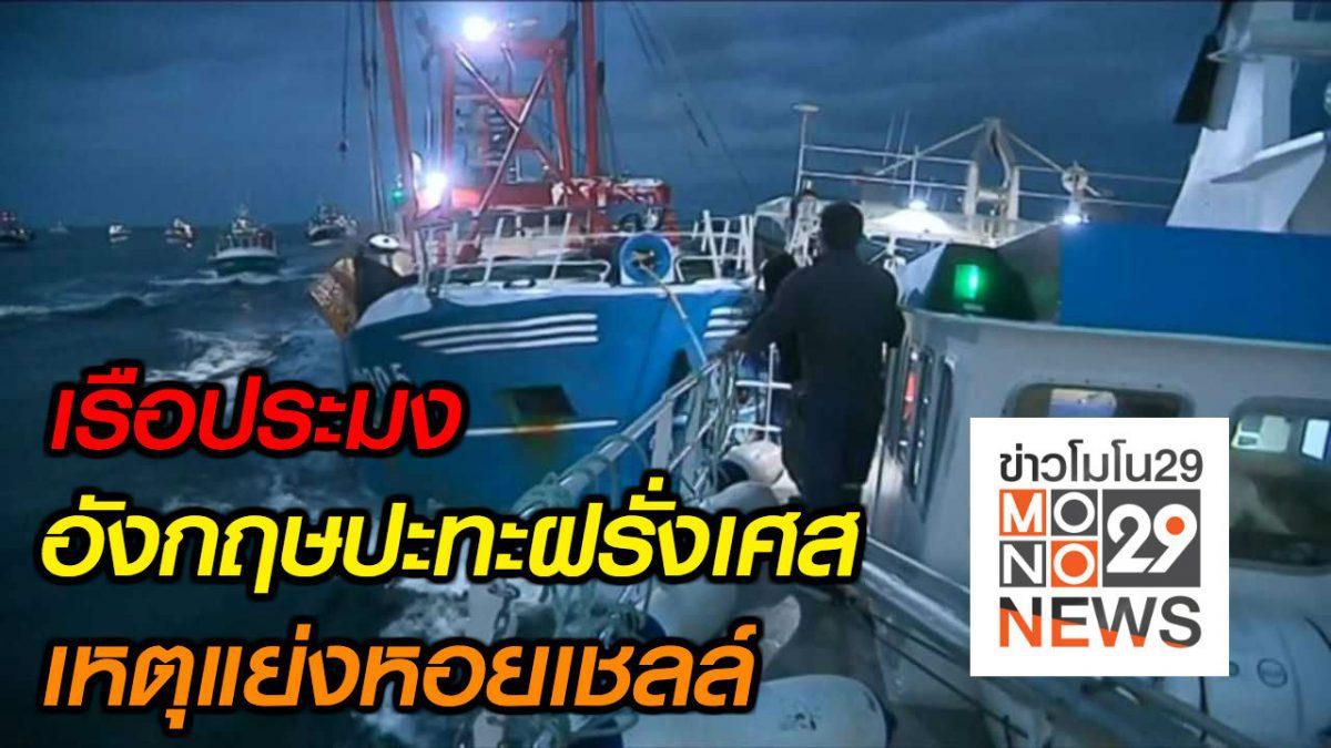 #เรื่องเล่ารอบโลก เรือประมงอังกฤษปะทะฝรั่งเศส เหตุแย่งหอยเชลล์