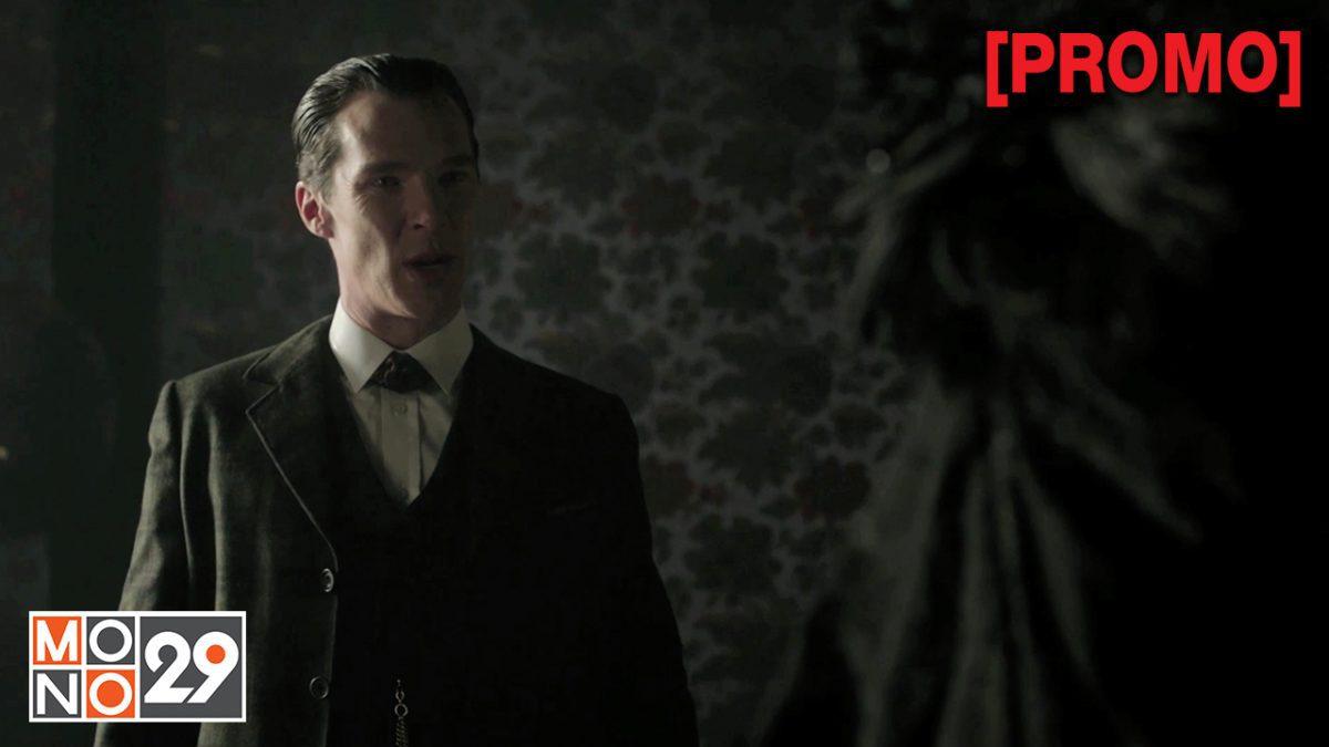 Sherlock : The Abominable Bride สุภาพบุรุษเชอร์ล็อค ตอน คดีวิญญาณเจ้าสาว [PROMO]