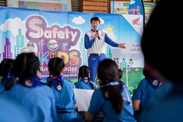 Honda Safety for Kids Ambassador