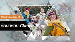 Chrono Trigger Cosplay ย้อนวัยย้อนเวลากับโครโน่ ทริกเกอร์
