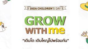 กิจกรรมพิเศษ ต้อนรับวันเด็กแห่งชาติ 2016 จาก IKEA