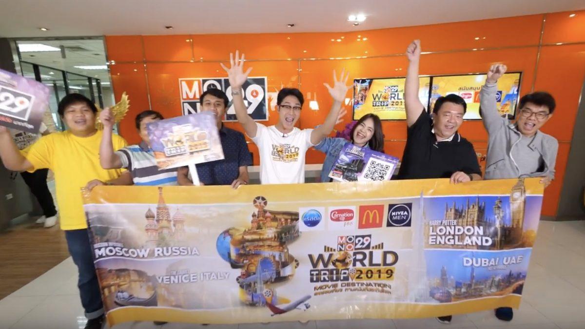 เผยโฉมหน้าผู้โชคดีกลุ่มแรกของกิจกรรม Mono29 World Trip 2019: Movie Destination