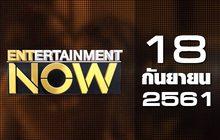 Entertainment Now Break 1 18-09-61