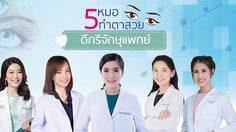 สวยเก่งดีกรีเลิศ! 5 หมอศัลยกรรมตาสวย จักษุแพทย์ ที่เหล่าเซเลบการันตี