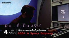 'ฝัน…ที่เป็นจริง' : 4 งานดีไซน์บันดาลเทคโนโลยีของ 2001: A Space Odyssey