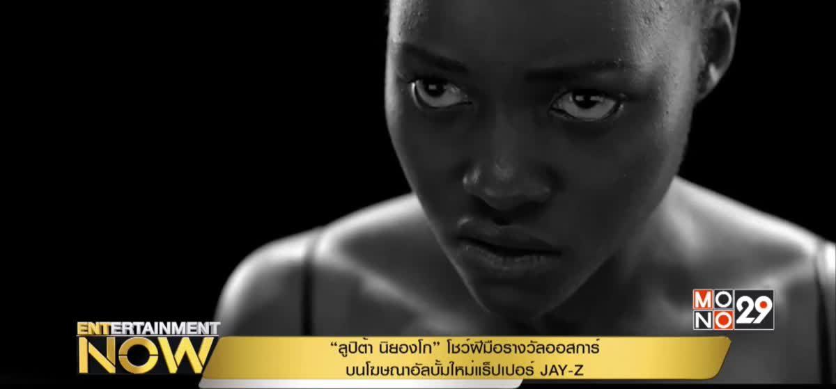 """""""ลูปิต้า นิยองโก"""" โชว์ฝีมือรางวัลออสการ์บนโฆษณาอัลบั้มใหม่แร็ปเปอร์ JAY-Z"""