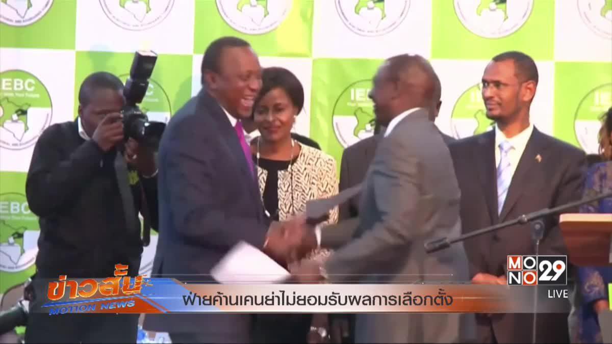 ฝ่ายค้านเคนย่าไม่ยอมรับผลการเลือกตั้ง