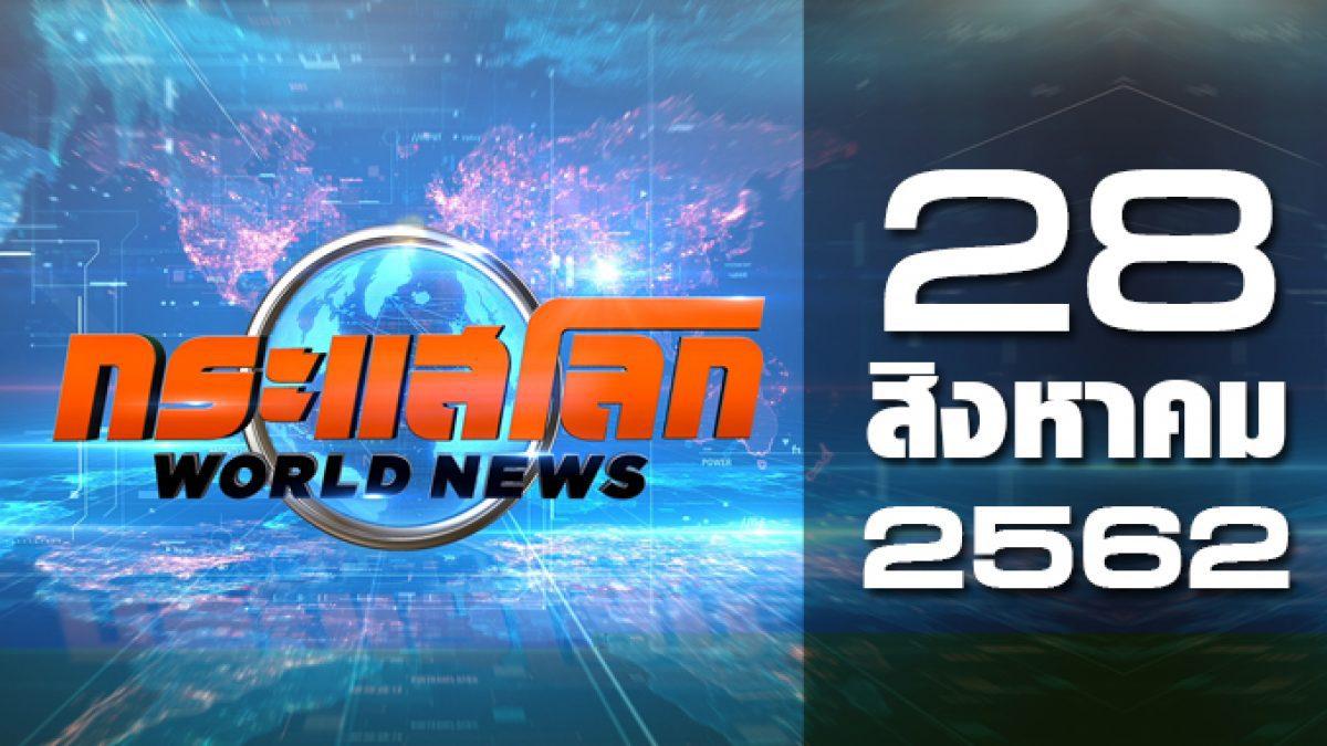 กระแสโลก World News 28-08-62