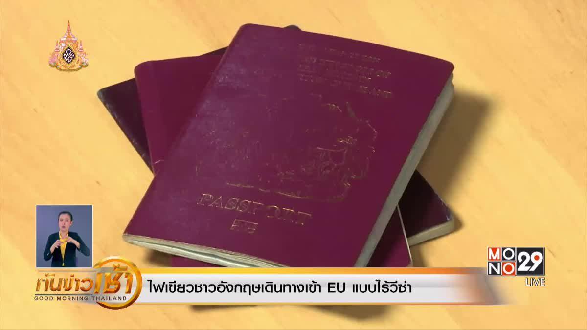 ไฟเขียวชาวอังกฤษเดินทางเข้า EU แบบไร้วีซ่า