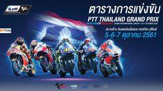 ระเบิดความมันส์กับ ตารางการแข่งขัน PTT Thailand Grand Prix 2018 วันที่ 5-7 ตุลาคม  2561
