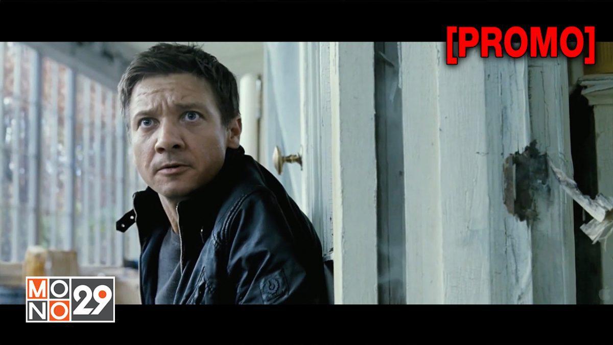 The Bourne Legacy พลิกแผนล่ายอดจารชน ภาค 4 [PROMO]