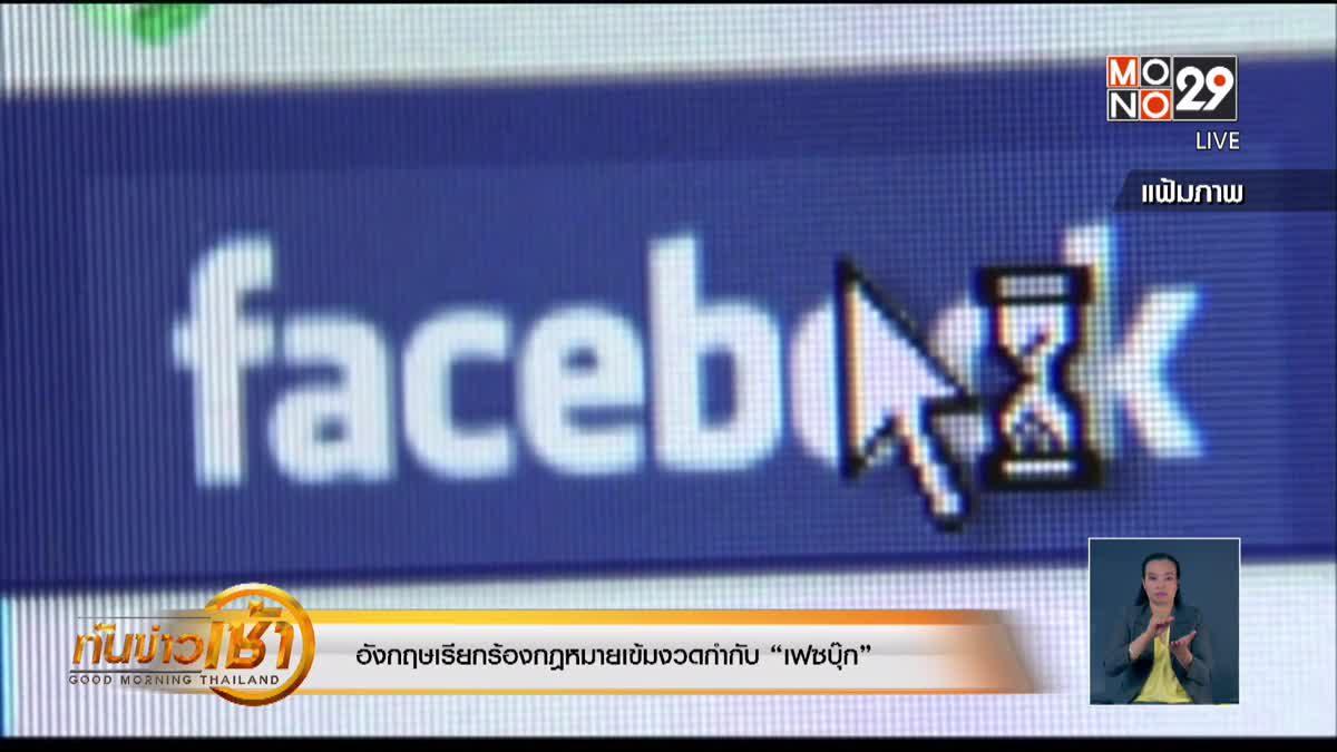 """อังกฤษเรียกร้องกฎหมายเข้มงวดกำกับ """"เฟซบุ๊ก"""""""