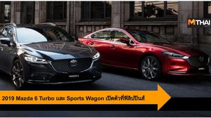2019 Mazda 6 Turbo เเละ Sports Wagon พร้อมเปิดตัวที่ฟิลิปปินส์