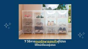 7 วิธีการดูแลรักษารองเท้าคู่โปรดให้ใหม่เอี่ยมอยู่เสมอ