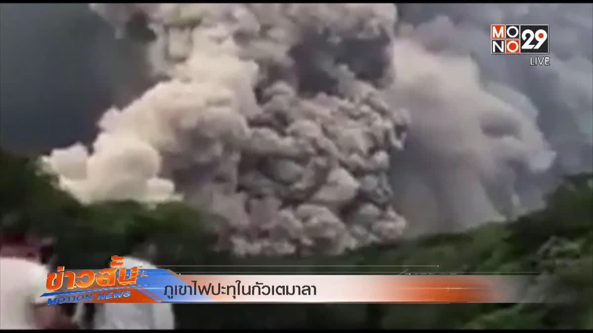 ภูเขาไฟปะทุในกัวเตมาลา