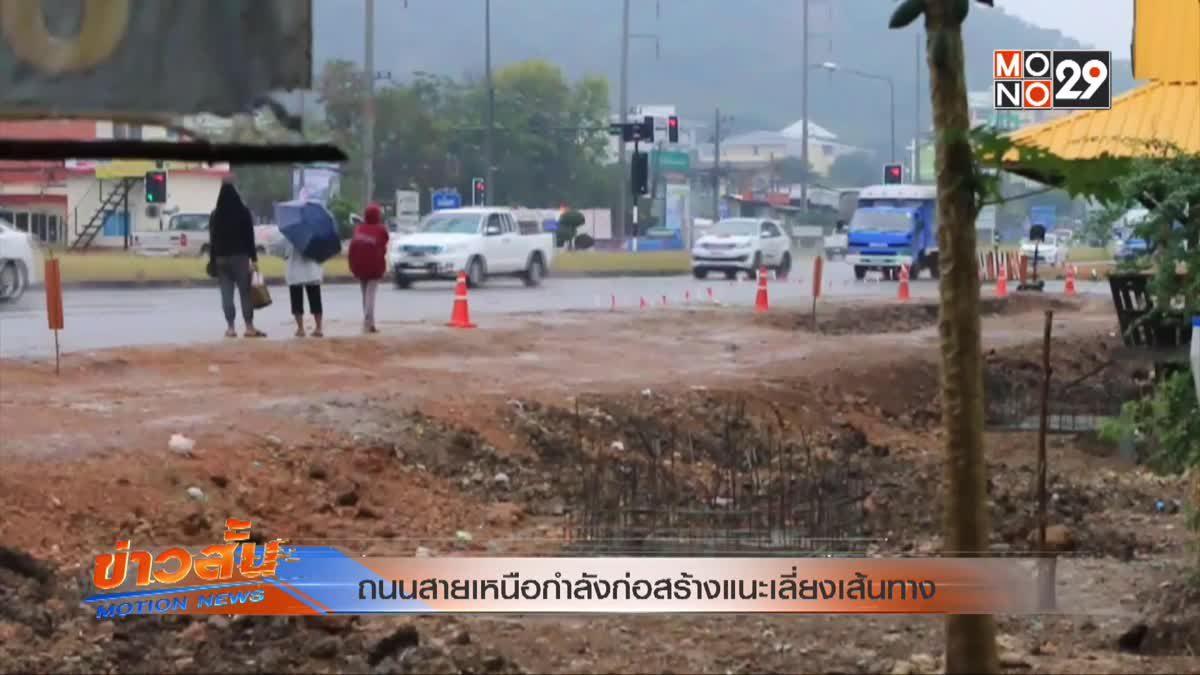 ถนนสายเหนือกำลังก่อสร้างแนะเลี่ยงเส้นทาง