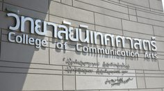 คณะนิเทศศาสตร์ ของมหาวิทยาลัยกรุงเทพ VS มหาวิทยาลัยรังสิต