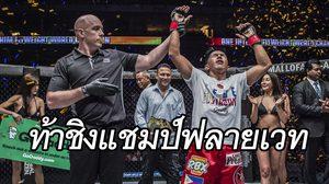 ยูสตาเกียว ชนะคะแนน อัคห์เมตอฟ คว้าสิทธิ์ชิงแชมป์ฟลายเวท ONE Championship