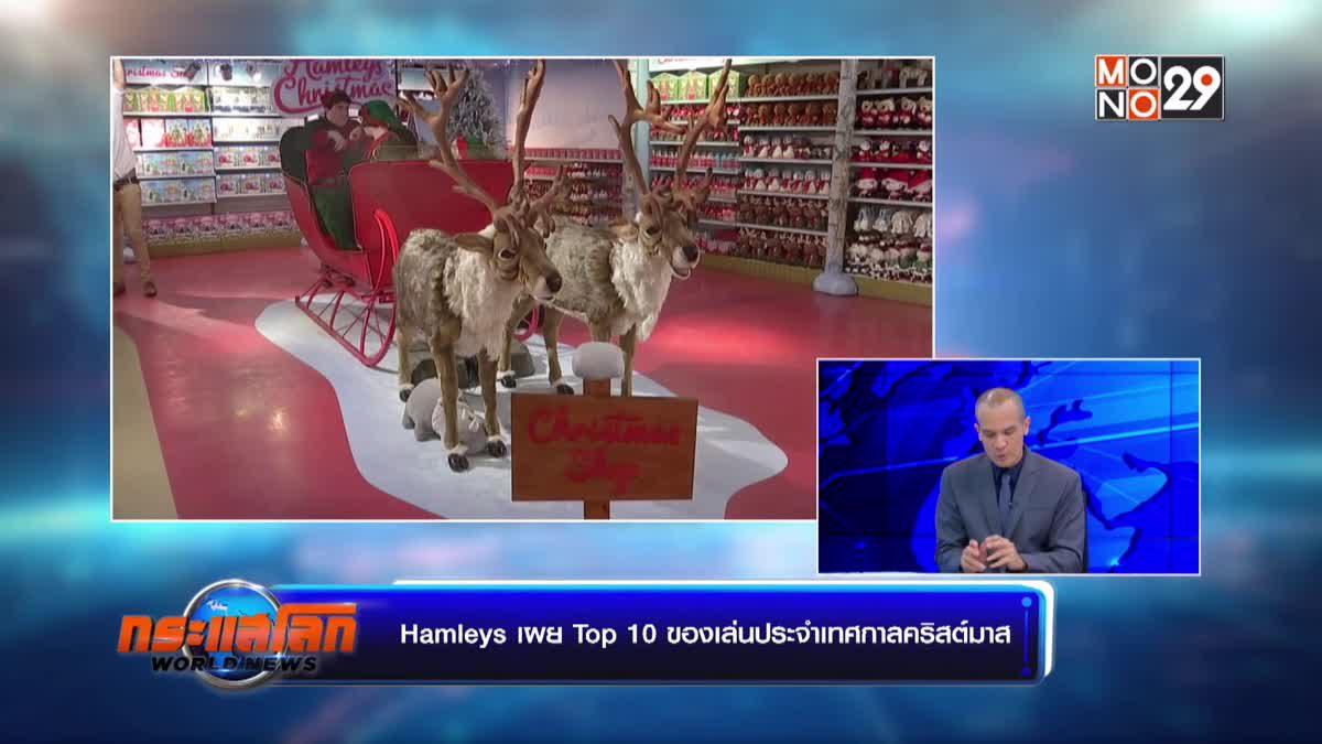 Hamleys เผย Top 10 ของเล่นประจำเทศกาลคริสต์มาส