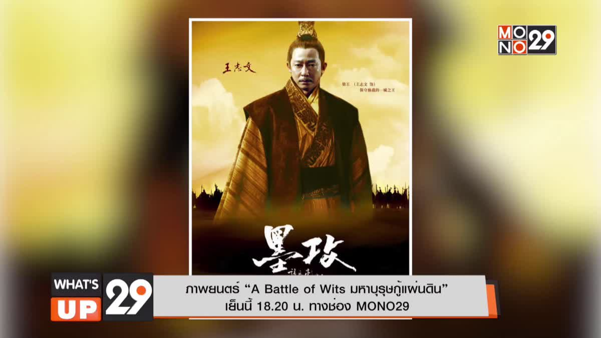 """ภาพยนตร์ """"A Battle of Wits มหาบุรุษกู้แผ่นดิน""""เย็นนี้ 18.20 น. ทางช่อง MONO29"""