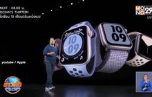 """ยอดขาย """"แอปเปิล วอช"""" แซงหน้านาฬิกาสวิสทั้งหมด"""