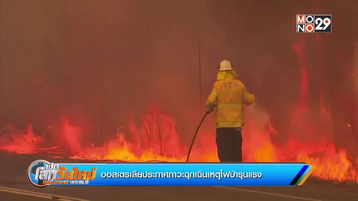 ออสเตรเลียประกาศภาวะฉุกเฉินเหตุไฟป่ารุนแรง