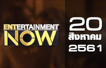 Entertainment Now Break 2 20-08-61