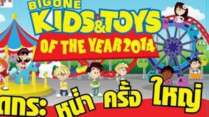 BIGONE KIDS & TOYS OF THE YEAR 2014  @ MEGA BANGNA
