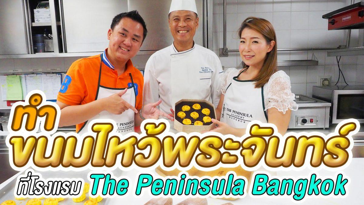 ทำขนมไหว้พระจันทร์ที่โรงแรมเพนนินซุล่า กรุงเทพ