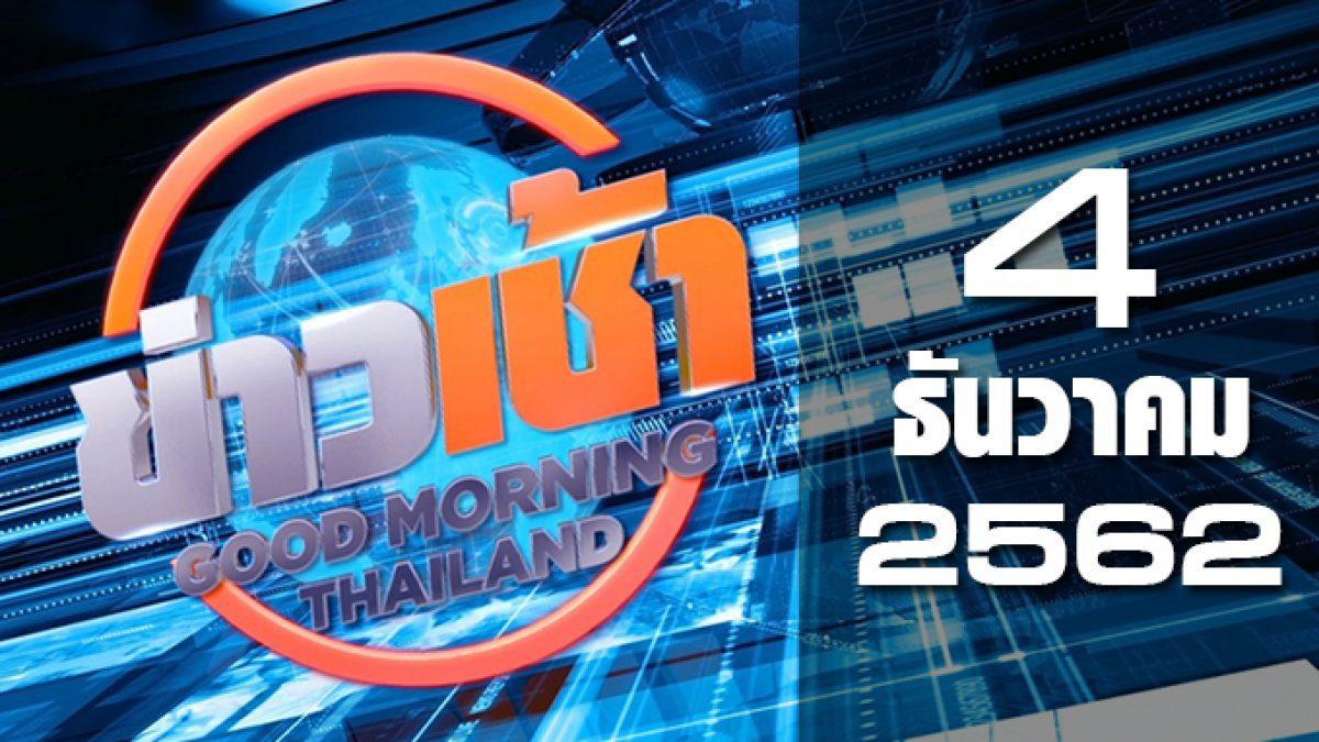 ข่าวเช้า Good Morning Thailand 04-12-62