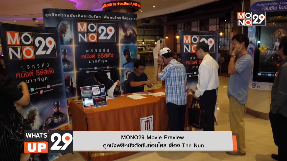 MONO29 Movie Preview ดูหนังฟรีหนังดังกันก่อนใคร เรื่อง The Nun