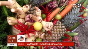 เมรุสีสันสดใส ประดับด้วยพืชผักสวนครัว