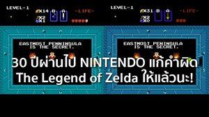 คำสะกดผิดใน The Legend of Zelda ถูกแก้ไขแล้ว หลังผ่านไป 30 ปี!