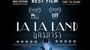 """ทำลายสถิติ Box Office ! """"La La Land"""" เข้าชิงสูงสุด 7 ลูกโลกทองคำ"""