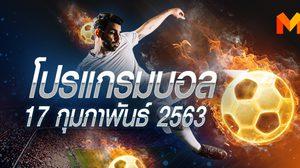 โปรแกรมบอล วันจันทร์ที่ 17 กุมภาพันธ์ 2563