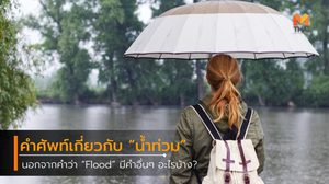 คำศัพท์ภาษาอังกฤษ เกี่ยวกับ น้ำท่วม หรือ อุทกภัย