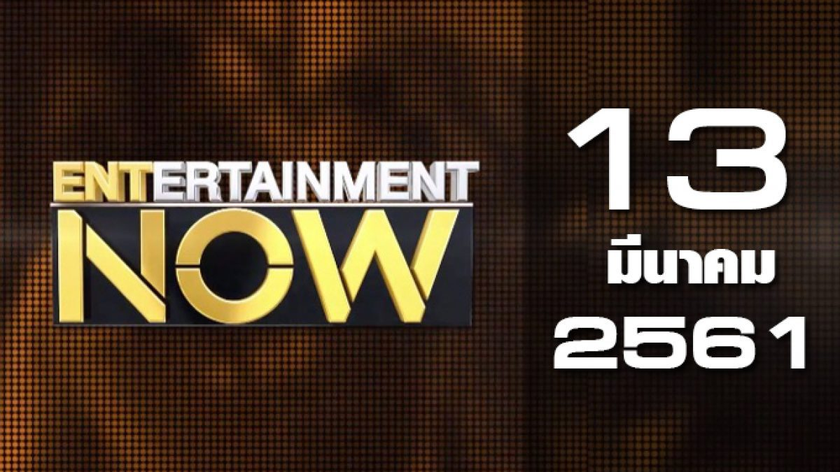 Entertainment Now Break 2 13-03-61