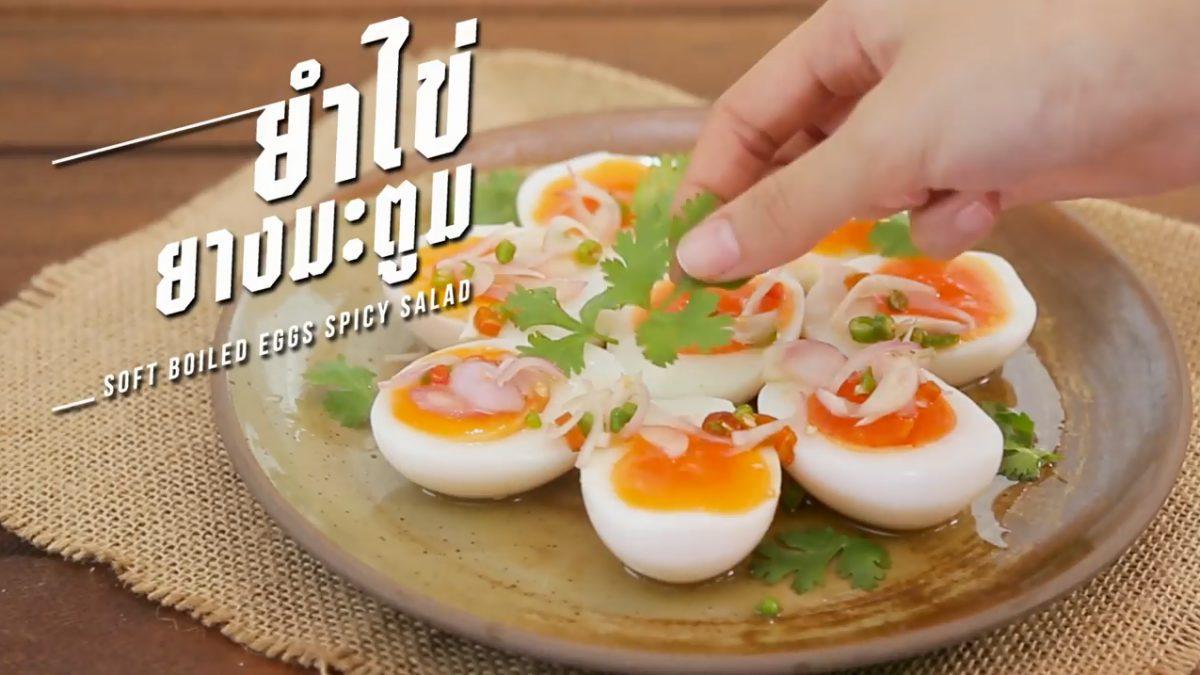 Cook or Die! ยำไข่ต้มยางมะตูม