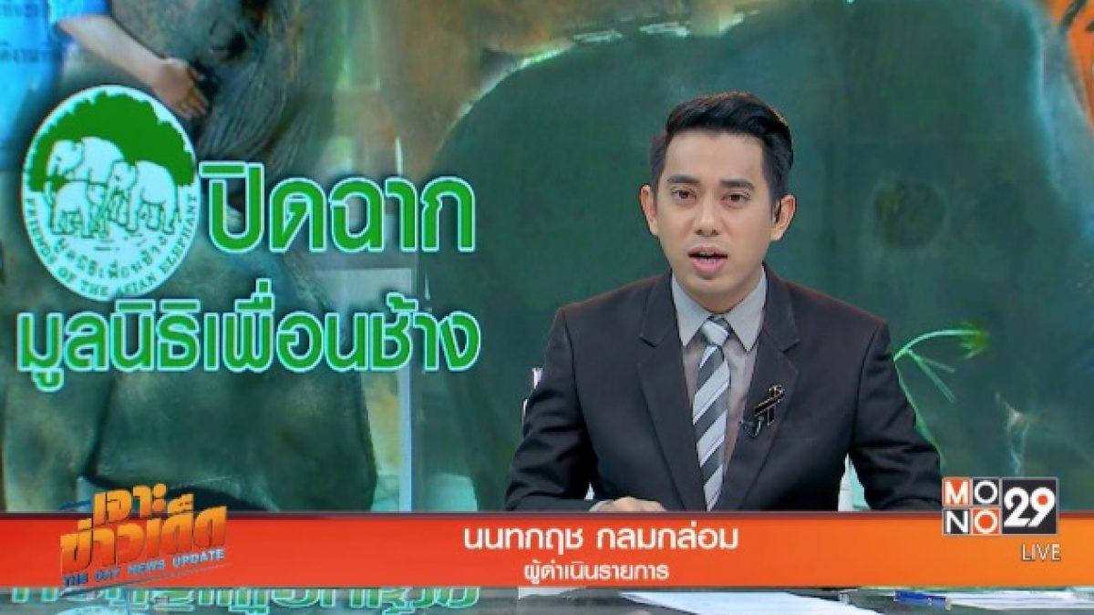 เจาะข่าวเด็ด The Day News update 16-03-60