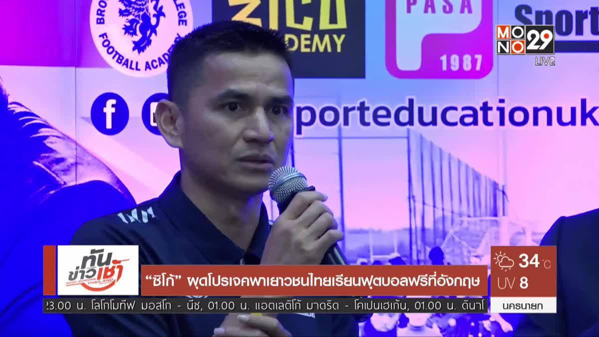 """""""ซิโก้"""" ผุดโปรเจคพาเยาวชนไทยเรียนฟุตบอลฟรีที่อังกฤษ"""