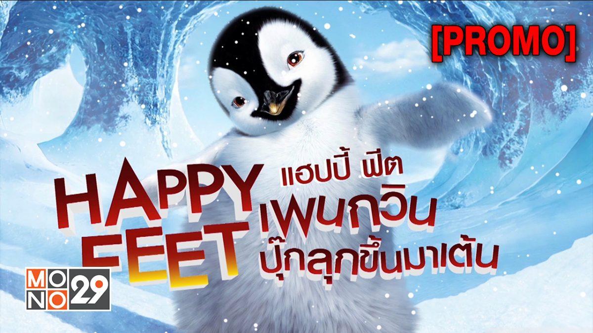 Happy Feet แฮปปี้ฟีต เพนกวินกลมปุ๊ก ลุกมาเต้น ภาค 1 [PROMO]