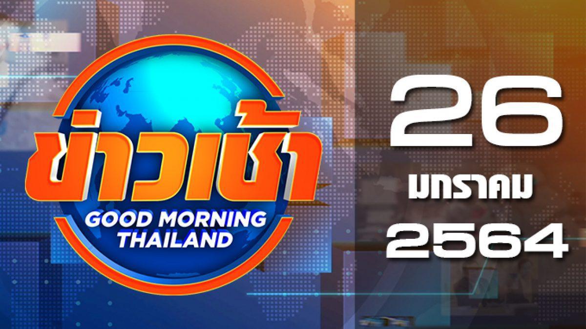 ข่าวเช้า Good Morning Thailand 26-01-64