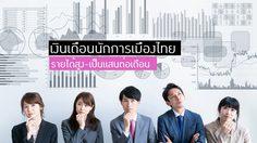 เงินเดือนนักการเมืองไทย
