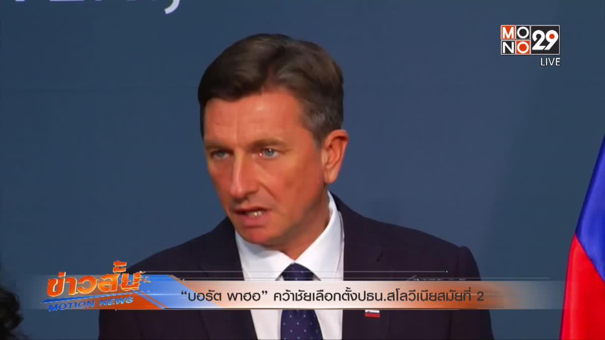 """""""บอรัต พาฮอ"""" คว้าชัยเลือกตั้งปธน.สโลวีเนียสมัยที่ 2"""