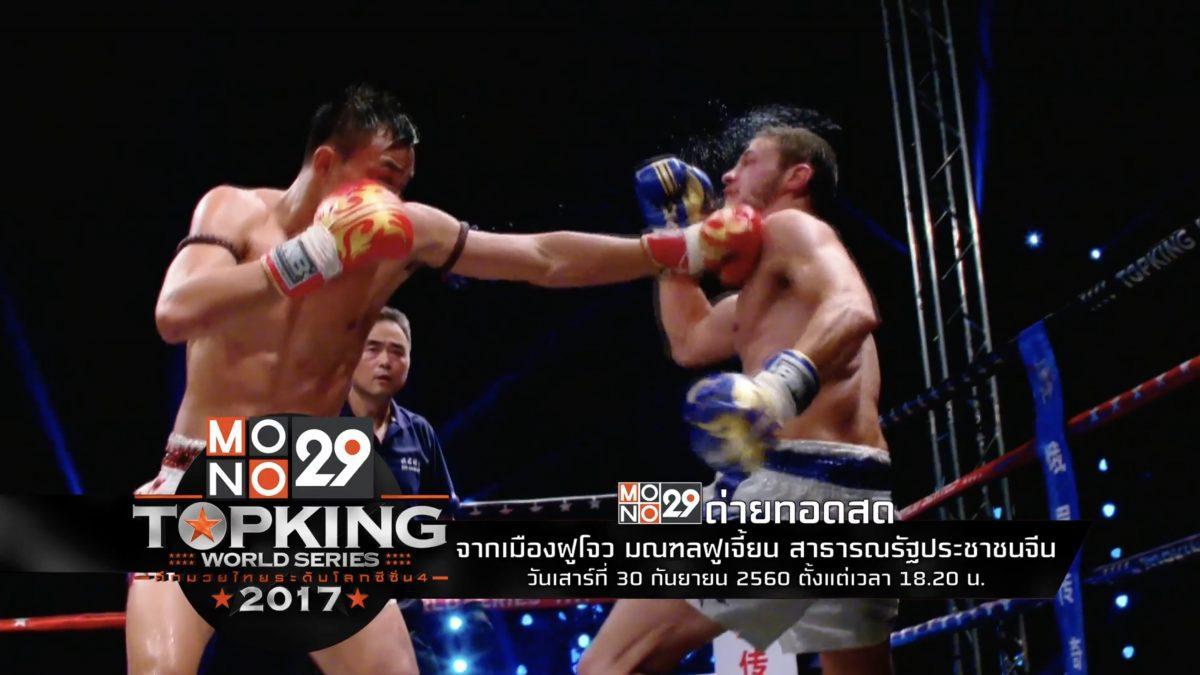 ศึกมวยไทยระดับโลก Mono29 Topking World Series 2017 Season 4 (TK16)
