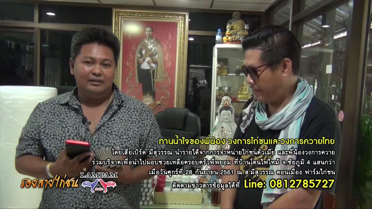 ทานน้ำใจของพี่น้อง วงการไก่ชนและวงการควายไทย