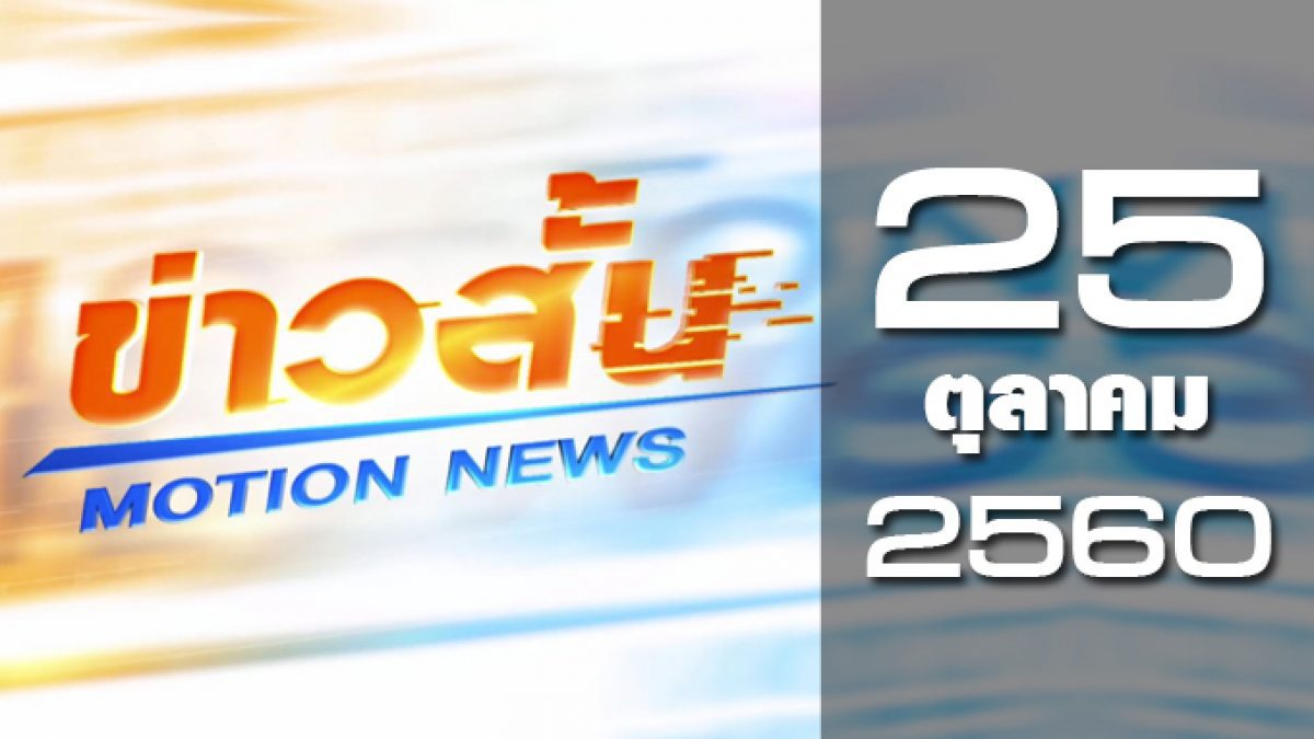 ข่าวสั้น Motion News Break 2 25-10-60